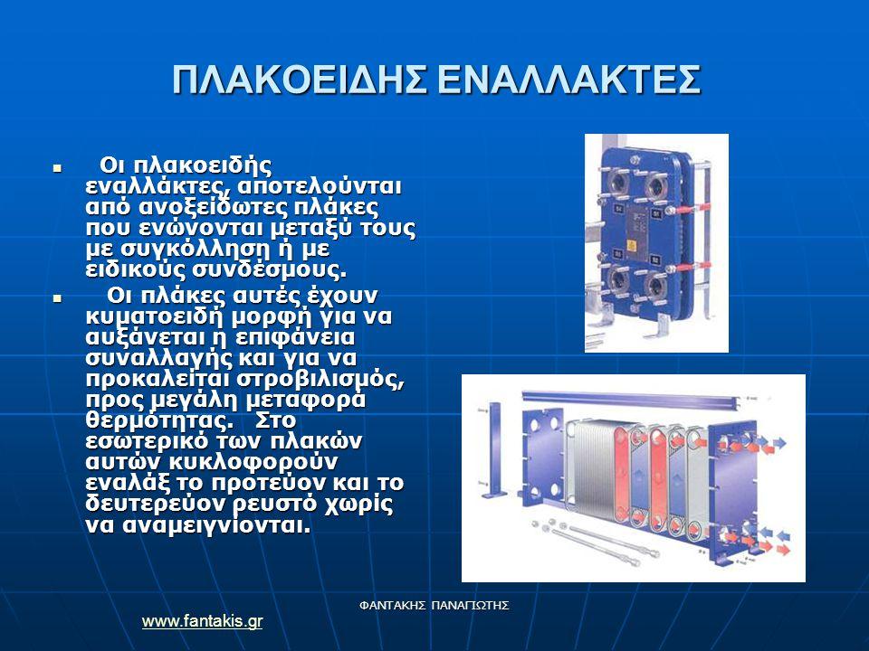 www.fantakis.gr ΦΑΝΤΑΚΗΣ ΠΑΝΑΓΙΩΤΗΣ ΠΛΑΚΟΕΙΔΗΣ ΕΝΑΛΛΑΚΤΕΣ Οι πλακοειδής εναλλάκτες, αποτελούνται από ανοξείδωτες πλάκες που ενώνονται μεταξύ τους με σ