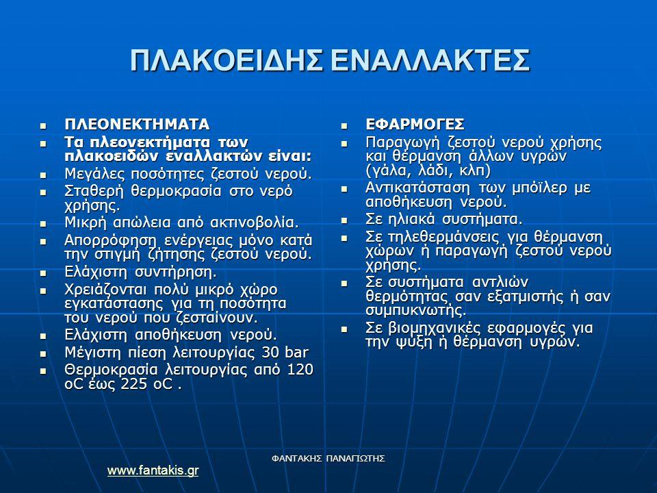 www.fantakis.gr ΦΑΝΤΑΚΗΣ ΠΑΝΑΓΙΩΤΗΣ ΠΛΑΚΟΕΙΔΗΣ ΕΝΑΛΛΑΚΤΕΣ ΠΛΕΟΝΕΚΤΗΜΑΤΑ ΠΛΕΟΝΕΚΤΗΜΑΤΑ Τα πλεονεκτήματα των πλακοειδών εναλλακτών είναι: Τα πλεονεκτήματα των πλακοειδών εναλλακτών είναι: Μεγάλες ποσότητες ζεστού νερού.