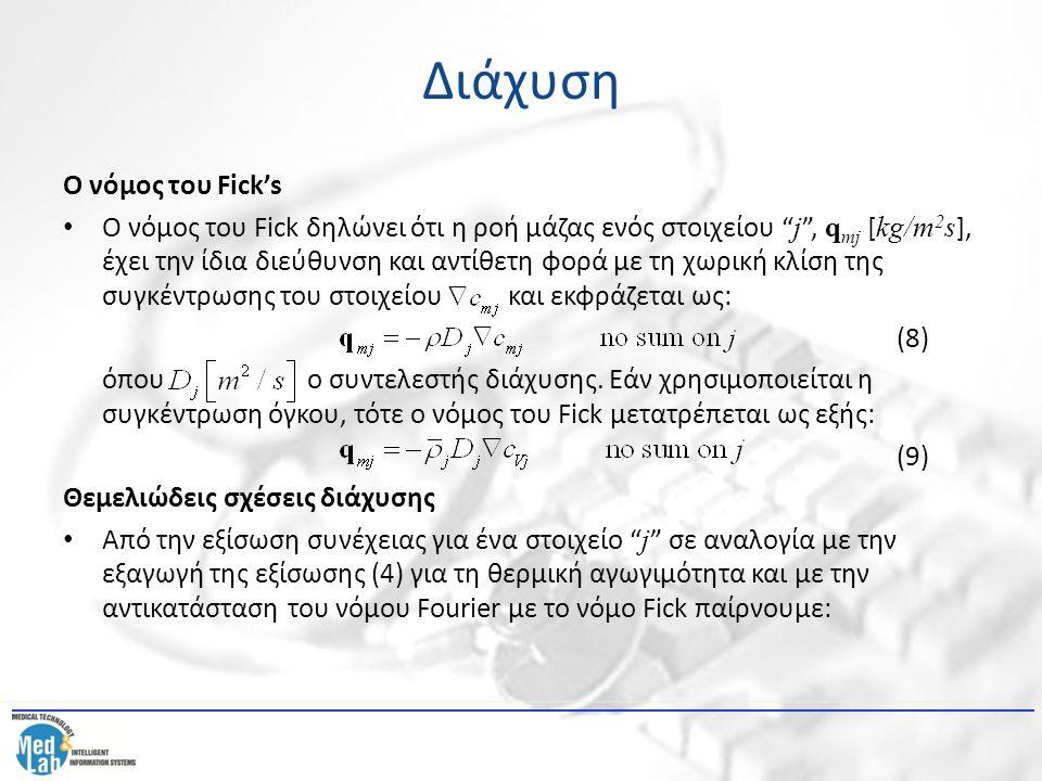 Διάχυση (10) Έτσι, έχουμε την εξίσωση συνέχειας για κάθε στοιχείο του μίγματος.