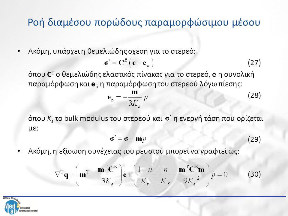 Ροή διαμέσου πορώδους παραμορφώσιμου μέσου Η εξίσωση (30) είναι γραμμένη για την ισχύουσα κατάσταση και το ισχύων πορώδες n.
