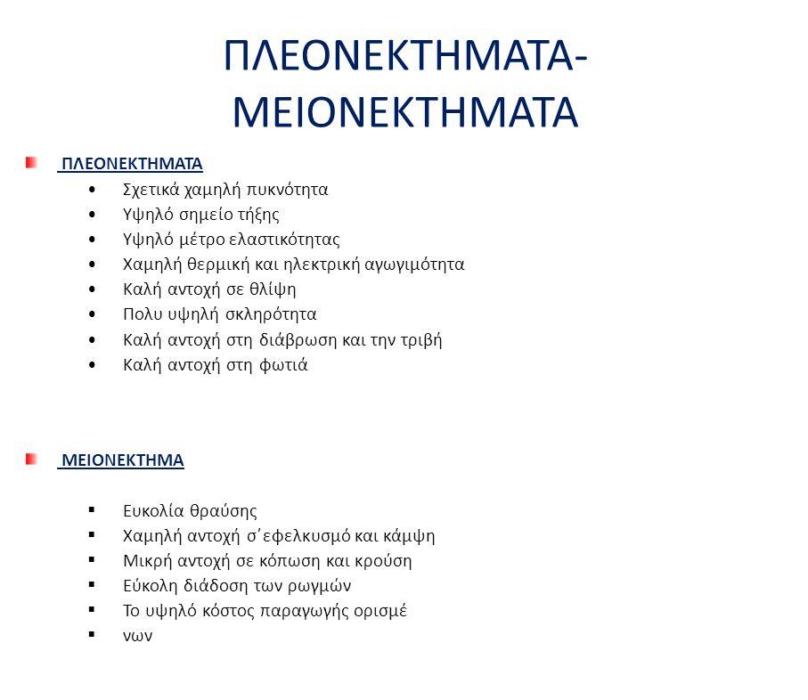 ΠΛΕΟΝΕΚΤΗΜΑΤΑ- ΜΕΙΟΝΕΚΤΗΜΑΤΑ ΠΛΕΟΝΕΚΤΗΜΑΤΑ Σχετικά χαμηλή πυκνότητα Υψηλό σημείο τήξης Υψηλό μέτρο ελαστικότητας Χαμηλή θερμική και ηλεκτρική αγωγιμότητα Καλή αντοχή σε θλίψη Πολυ υψηλή σκληρότητα Καλή αντοχή στη διάβρωση και την τριβή Καλή αντοχή στη φωτιά ΜΕΙΟΝΕΚΤΗΜΑ  Ευκολία θραύσης  Χαμηλή αντοχή σ΄εφελκυσμό και κάμψη  Μικρή αντοχή σε κόπωση και κρούση  Εύκολη διάδοση των ρωγμών  Το υψηλό κόστος παραγωγής ορισμέ  νων