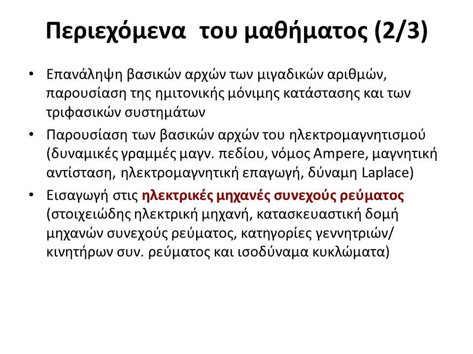 Περιεχόμενα του μαθήματος (2/3) Επανάληψη βασικών αρχών των μιγαδικών αριθμών, παρουσίαση της ημιτονικής μόνιμης κατάστασης και των τριφασικών συστημά