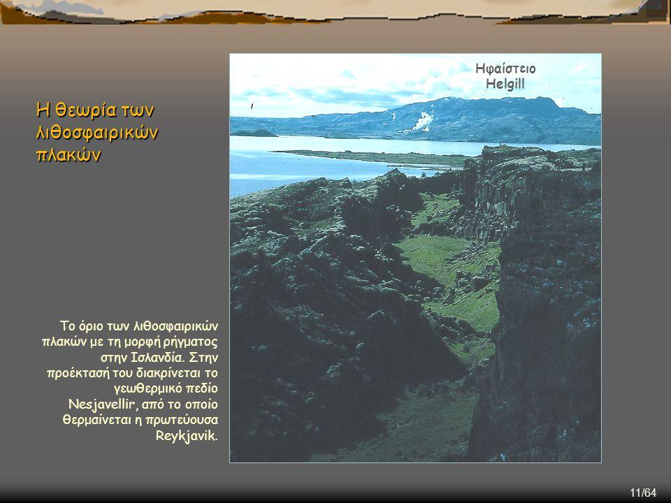11/64 Η θεωρία των λιθοσφαιρικών πλακών Ηφαίστειο Helgill Το όριο των λιθοσφαιρικών πλακών με τη μορφή ρήγματος στην Ισλανδία. Στην προέκτασή του διακ