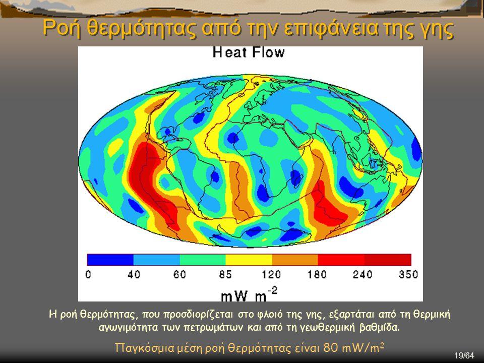 19/64 Ροή θερμότητας από την επιφάνεια της γης Η ροή θερμότητας, που προσδιορίζεται στο φλοιό της γης, εξαρτάται από τη θερμική αγωγιμότητα των πετρωμ