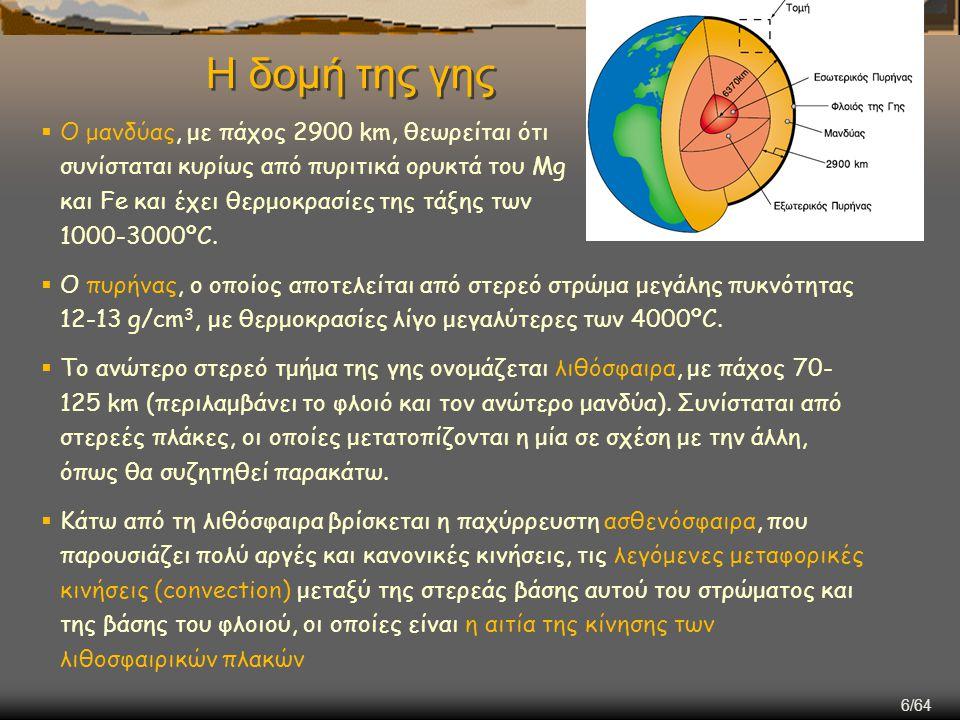 6/64  Ο μανδύας, με πάχος 2900 km, θεωρείται ότι συνίσταται κυρίως από πυριτικά ορυκτά του Μg και Fe και έχει θερμοκρασίες της τάξης των 1000-3000ºC.