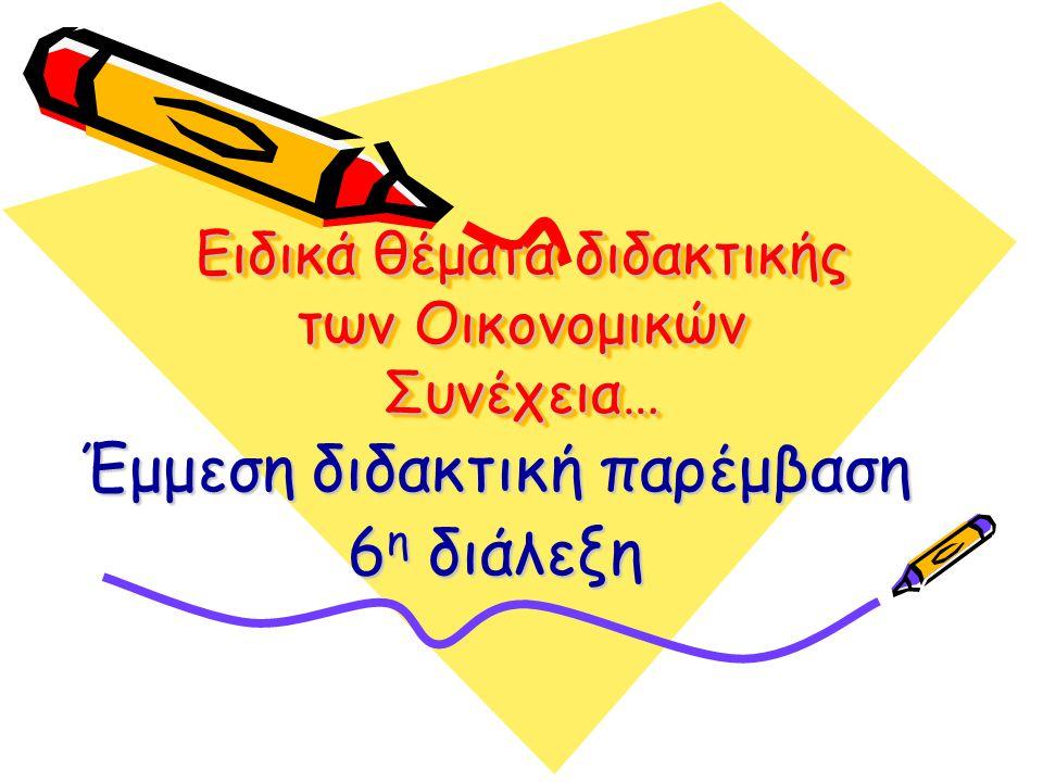 Βασικά υποδείγματα έμμεσης διδακτικής παρέμβασης Ομαδοκεντρική διδασκαλία Παιγνιώδης διδασκαλία Διδασκαλία «σχεδίων δράσης» (Projects) Μελέτη περιπτώσεων (CASE STUDIES) ?