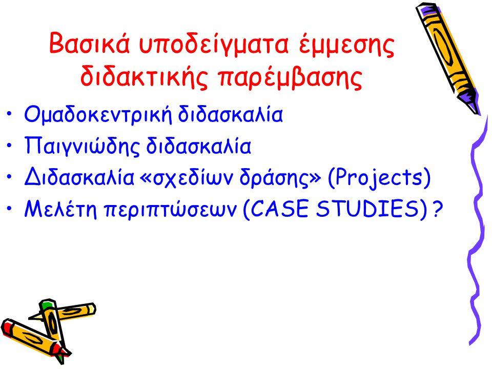 Βασικά υποδείγματα έμμεσης διδακτικής παρέμβασης Ομαδοκεντρική διδασκαλία Παιγνιώδης διδασκαλία Διδασκαλία «σχεδίων δράσης» (Projects) Μελέτη περιπτώσ