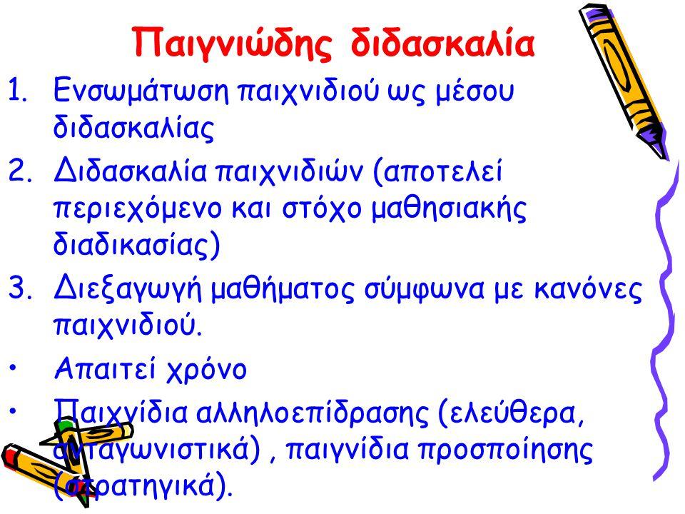 Παιγνιώδης διδασκαλία 1.Ενσωμάτωση παιχνιδιού ως μέσου διδασκαλίας 2.Διδασκαλία παιχνιδιών (αποτελεί περιεχόμενο και στόχο μαθησιακής διαδικασίας) 3.Δ