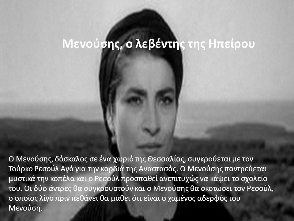 Ο Μενούση. Μενούσης, ο λεβέντης της Ηπείρου Ο Μενούσης, δάσκαλος σε ένα χωριό της Θεσσαλίας, συγκρούεται με τον Τούρκο Ρεσούλ Αγά για την καρδιά της Α