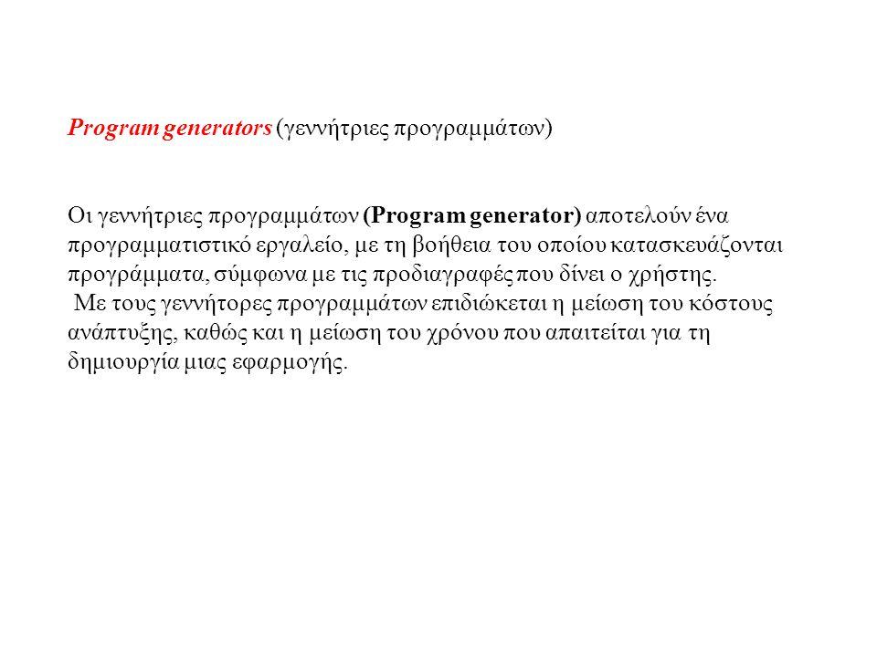 Program generators (γεννήτριες προγραμμάτων) Οι γεννήτριες προγραμμάτων (Program generator) αποτελούν ένα προγραμματιστικό εργαλείο, με τη βοήθεια του