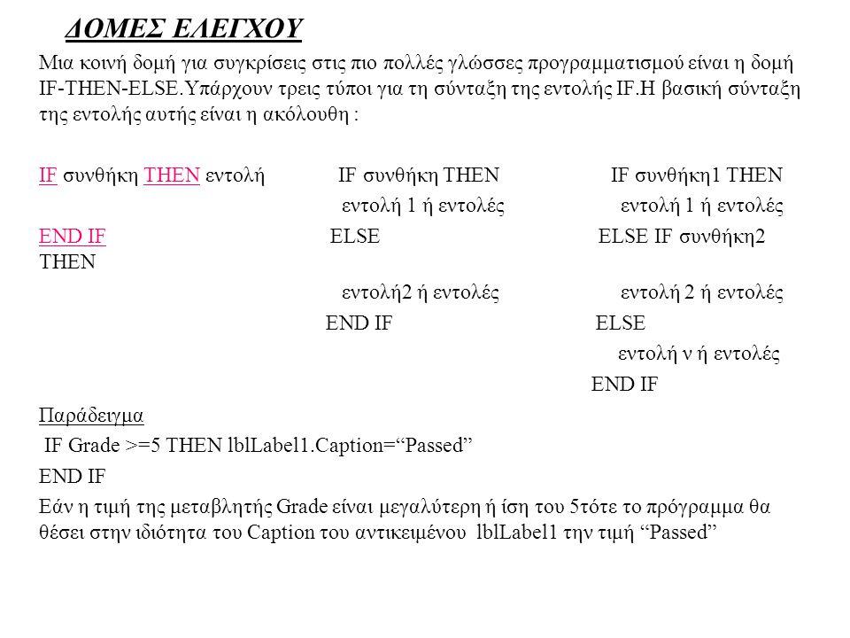 ΔΟΜΕΣ ΕΛΕΓΧΟΥ Μια κοινή δομή για συγκρίσεις στις πιο πολλές γλώσσες προγραμματισμού είναι η δομή IF-THEN-ELSE.Υπάρχουν τρεις τύποι για τη σύνταξη της