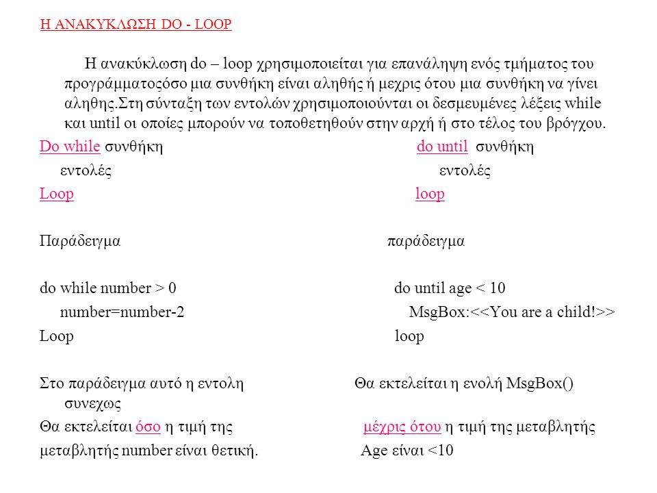 Η ΑΝΑΚΥΚΛΩΣΗ DO - LOOP Η ανακύκλωση do – loop χρησιμοποιείται για επανάληψη ενός τμήματος του προγράμματοςόσο μια συνθήκη είναι αληθής ή μεχρις ότου μ