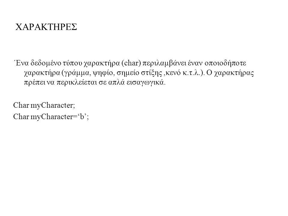 ΧΑΡΑΚΤΗΡΕΣ ΄Ενα δεδομένο τύπου χαρακτήρα (char) περιλαμβάνει έναν οποιοδήποτε χαρακτήρα (γράμμα, ψηφίο, σημείο στίξης,κενό κ.τ.λ.). Ο χαρακτήρας πρέπε