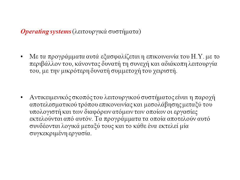 ΔΟΜΕΣ ΔΕΔΟΜΕΝΩΝ Σε όλες τις γλώσσες προγραμματισμού, ως αλφαριθμητικό δεδομένο (string) εννοούμε ένα σύνολο από χαρακτήρες.