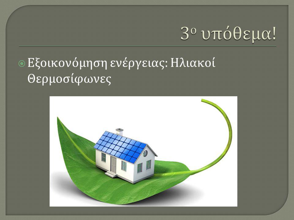  Εξοικονόμηση ενέργειας : Ηλιακοί Θερμοσίφωνες