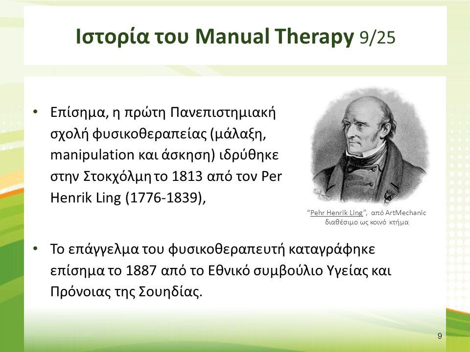 Ιστορία του Manual Therapy 9/25 Επίσημα, η πρώτη Πανεπιστημιακή σχολή φυσικοθεραπείας (μάλαξη, manipulation και άσκηση) ιδρύθηκε στην Στοκχόλμη το 181