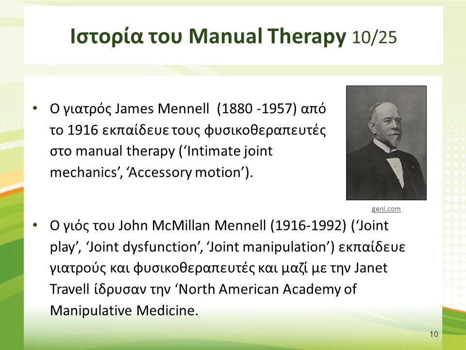 Ιστορία του Manual Therapy 10/25 Ο γιατρός James Mennell (1880 -1957) από το 1916 εκπαίδευε τους φυσικοθεραπευτές στο manual therapy ('Intimate joint
