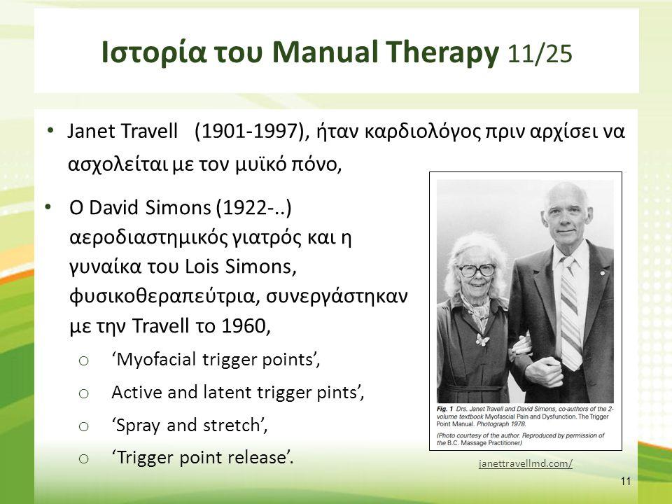 Ιστορία του Manual Therapy 11/25 Ο David Simons (1922-..) αεροδιαστημικός γιατρός και η γυναίκα του Lois Simons, φυσικοθεραπεύτρια, συνεργάστηκαν με τ