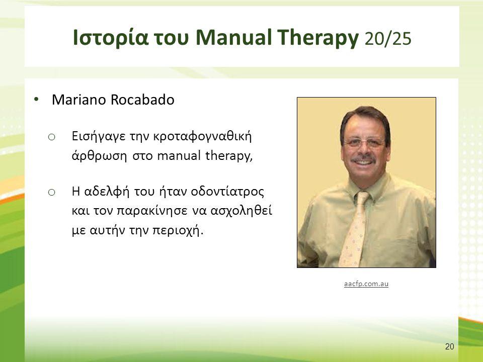 Ιστορία του Manual Therapy 20/25 Mariano Rocabado o Εισήγαγε την κροταφογναθική άρθρωση στο manual therapy, o Η αδελφή του ήταν οδοντίατρος και τον πα