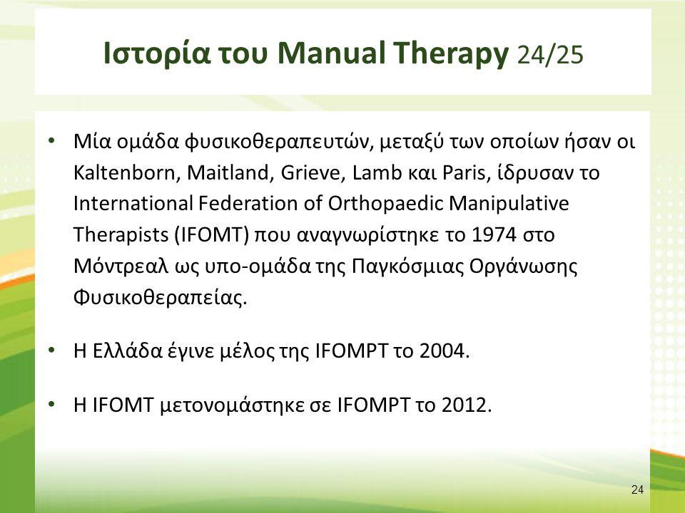 Ιστορία του Manual Therapy 24/25 Μία ομάδα φυσικοθεραπευτών, μεταξύ των οποίων ήσαν οι Kaltenborn, Maitland, Grieve, Lamb και Paris, ίδρυσαν το Intern