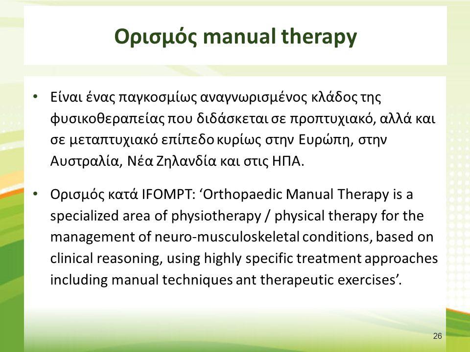 Ορισμός manual therapy Είναι ένας παγκοσμίως αναγνωρισμένος κλάδος της φυσικοθεραπείας που διδάσκεται σε προπτυχιακό, αλλά και σε μεταπτυχιακό επίπεδο