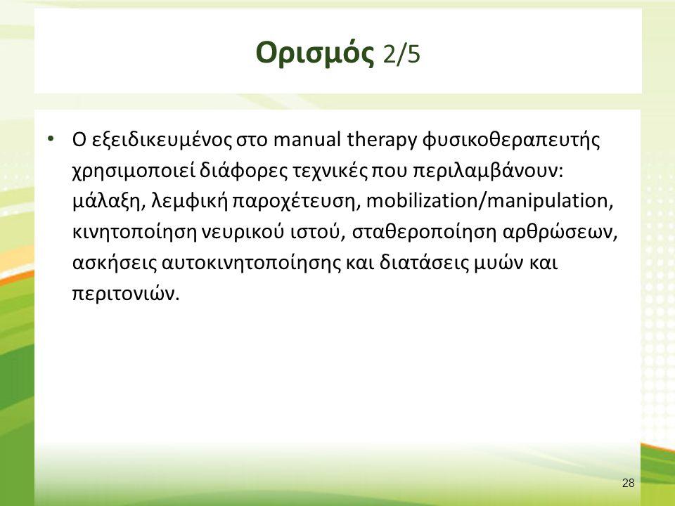 Ορισμός 2/5 Ο εξειδικευμένος στο manual therapy φυσικοθεραπευτής χρησιμοποιεί διάφορες τεχνικές που περιλαμβάνουν: μάλαξη, λεμφική παροχέτευση, mobili
