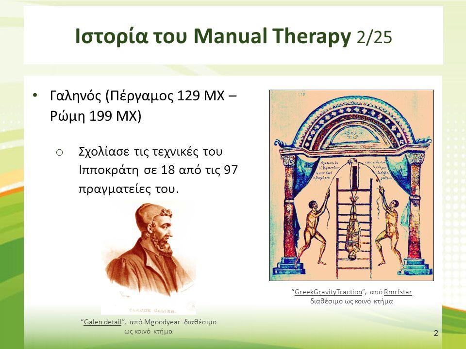"""Ιστορία του Manual Therapy 2/25 Γαληνός (Πέργαμος 129 ΜΧ – Ρώμη 199 ΜΧ) o Σχολίασε τις τεχνικές του Ιπποκράτη σε 18 από τις 97 πραγματείες του. 2 """"Gal"""