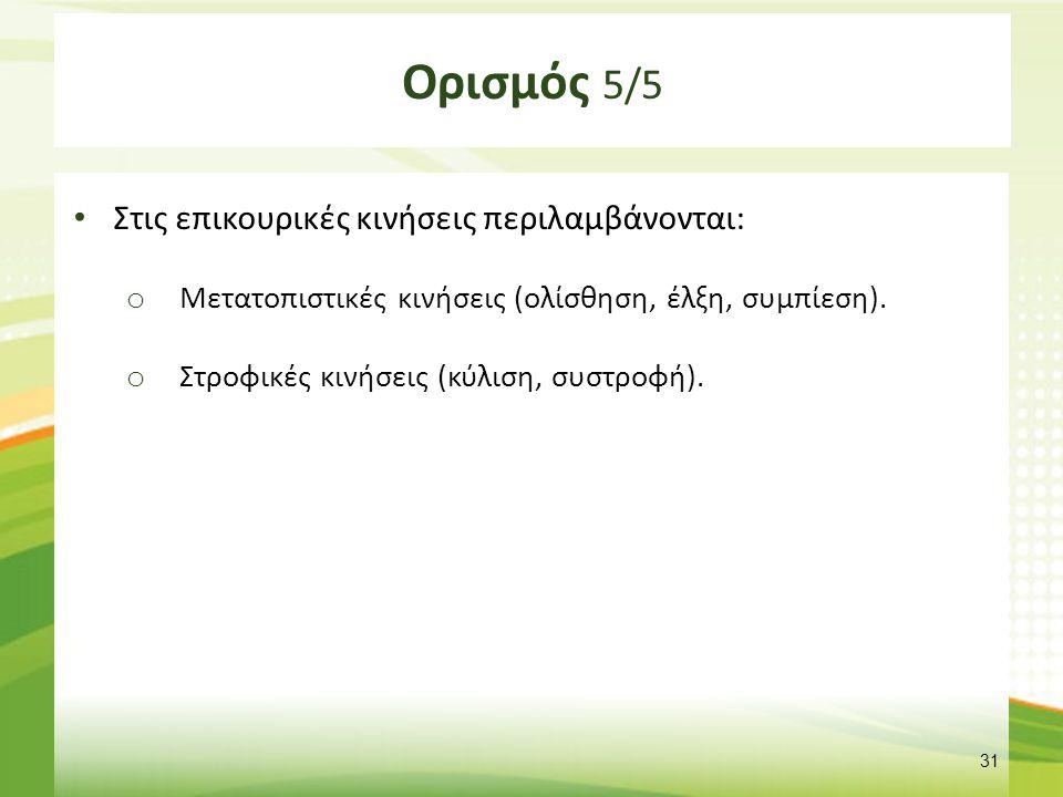 Ορισμός 5/5 Στις επικουρικές κινήσεις περιλαμβάνονται: o Μετατοπιστικές κινήσεις (ολίσθηση, έλξη, συμπίεση). o Στροφικές κινήσεις (κύλιση, συστροφή).