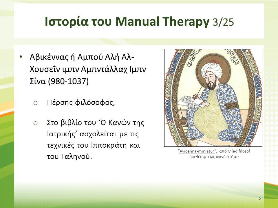Ιστορία του Manual Therapy 3/25 Αβικέννας ή Αμπού Αλή Αλ- Χουσεΐν ιμπν Αμπντάλλαχ Ιμπν Σίνα (980-1037) o Πέρσης φιλόσοφος, o Στο βιβλίο του 'Ο Κανών τ