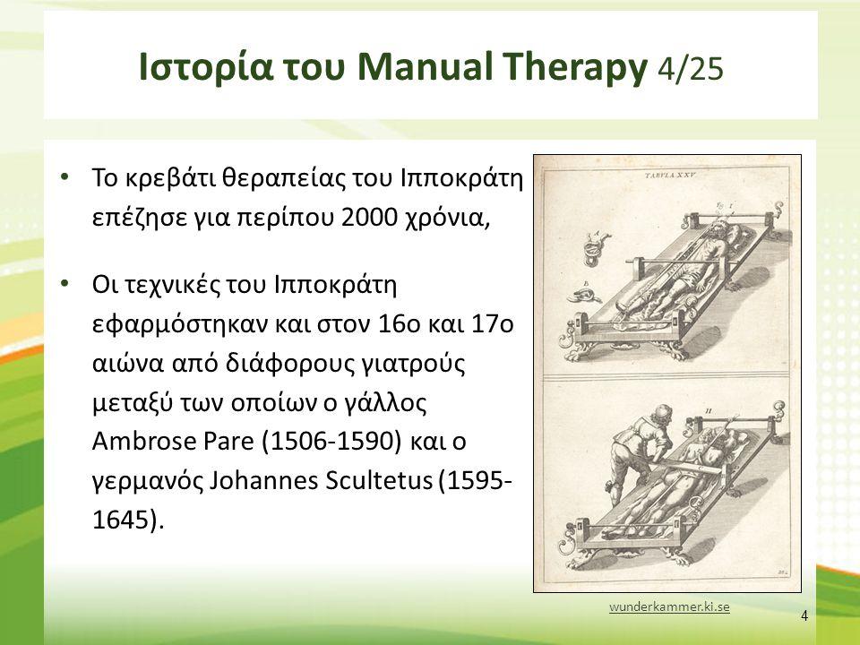 Ιστορία του Manual Therapy 4/25 Το κρεβάτι θεραπείας του Ιπποκράτη επέζησε για περίπου 2000 χρόνια, Οι τεχνικές του Ιπποκράτη εφαρμόστηκαν και στον 16