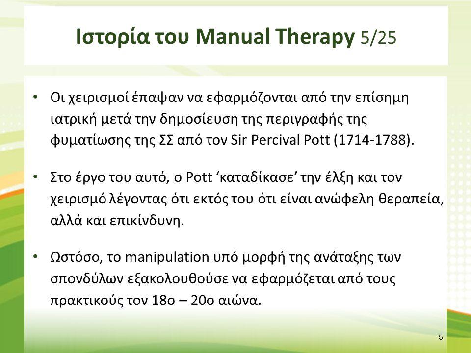 Ιστορία του Manual Therapy 5/25 Οι χειρισμοί έπαψαν να εφαρμόζονται από την επίσημη ιατρική μετά την δημοσίευση της περιγραφής της φυματίωσης της ΣΣ α