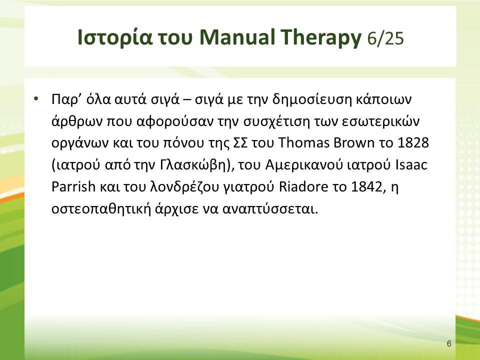 Ιστορία του Manual Therapy 6/25 Παρ' όλα αυτά σιγά – σιγά με την δημοσίευση κάποιων άρθρων που αφορούσαν την συσχέτιση των εσωτερικών οργάνων και του