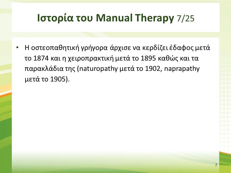 Ιστορία του Manual Therapy 7/25 Η οστεοπαθητική γρήγορα άρχισε να κερδίζει έδαφος μετά το 1874 και η χειροπρακτική μετά το 1895 καθώς και τα παρακλάδι