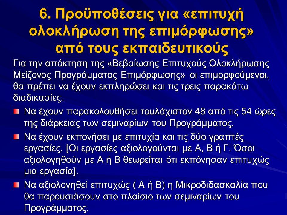 6. Προϋποθέσεις για «επιτυχή ολοκλήρωση της επιμόρφωσης» από τους εκπαιδευτικούς Για την απόκτηση της «Βεβαίωσης Επιτυχούς Ολοκλήρωσης Μείζονος Προγρά