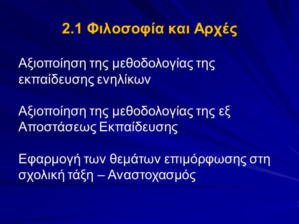 2.1 Φιλοσοφία και Αρχές Αξιοποίηση της μεθοδολογίας της εκπαίδευσης ενηλίκων Αξιοποίηση της μεθοδολογίας της εξ Αποστάσεως Εκπαίδευσης Εφαρμογή των θε