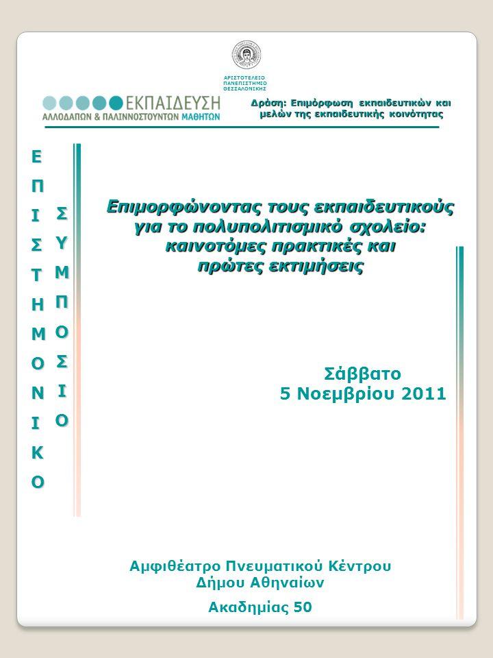 10.30-10.50Χαιρετισμοί 10.50-11.10Τα όρια της επιμόρφωσης των εκπαιδευτικών: ατομικές προϋποθέσεις και περιορισμοί πλαισίου Ζωή Παπαναούμ, Καθηγήτρια, ΑΠΘ 11.10-11.30Μείζον Πρόγραμμα Επιμόρφωσης Εκπαιδευτικών:Βασικές Αρχές Σχεδιασμού και Υλοποίησης Παναγιώτης Αναστασιάδης, Αναπληρωτής Καθηγητής, Πανεπιστήμιο Κρήτης 11.30-11.50 Επιμορφώνοντας εκπαιδευτικούς της μειονοτικής εκπαίδευσης στη Θράκη: προβληματισμοί και αποτιμήσεις Αλεξάνδρα Ανδρούσου, Επίκουρη Καθηγήτρια, ΕΚΠΑ 11.50-12.20 Συζήτηση 12.20-12.40 Διάλειμμα