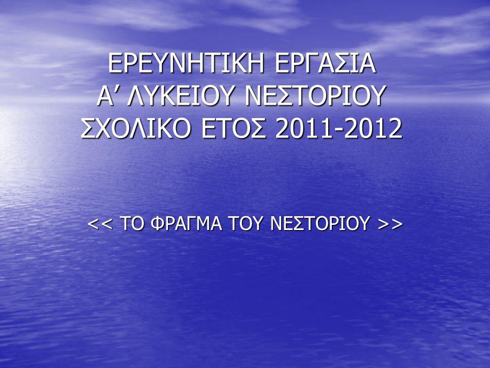 ΕΡΕΥΝΗΤΙΚΗ ΕΡΓΑΣΙΑ Α' ΛΥΚΕΙΟΥ ΝΕΣΤΟΡΙΟΥ ΣΧΟΛΙΚΟ ΕΤΟΣ 2011-2012 > >