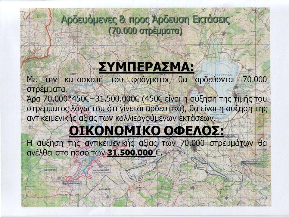 Σύμφωνα με τα αρχεία των εκτιμήσεων που διατηρεί η Αγροτική Τράπεζα της Ελλάδος (κατάστημα Καστοριάς) προκύπτει ότι η μέση αξία του στρέμματος είναι τ