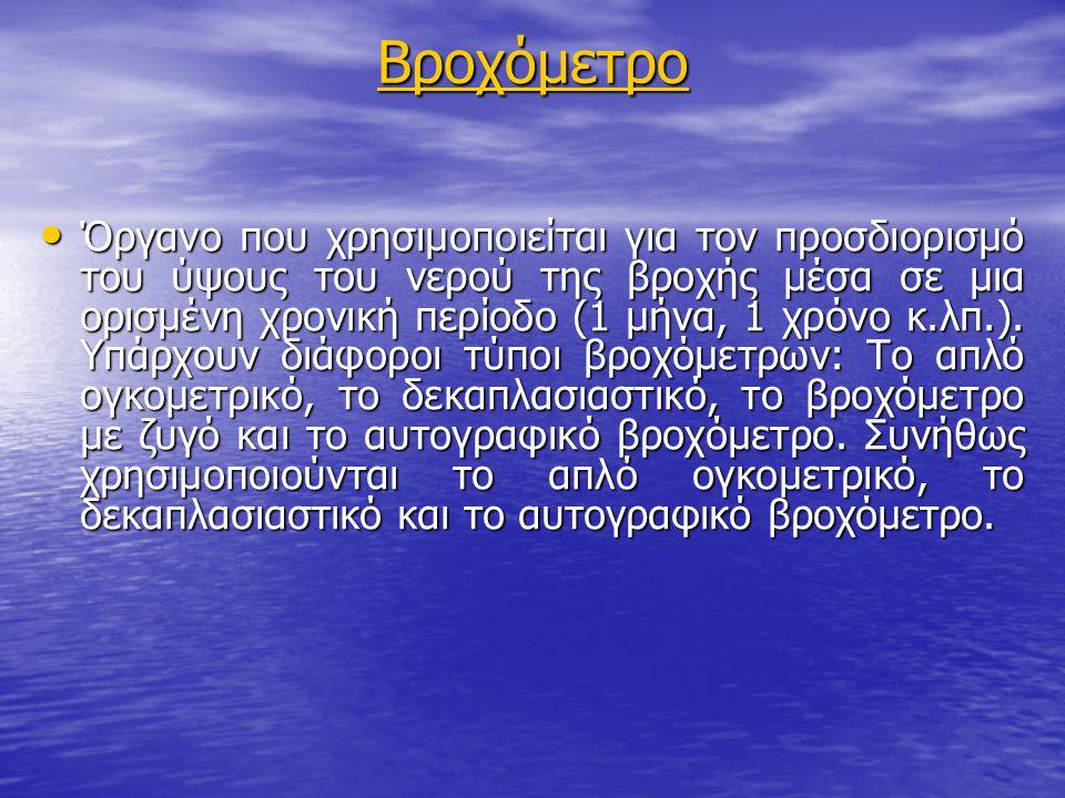 Σύμφωνα με τα αρχεία των εκτιμήσεων που διατηρεί η Αγροτική Τράπεζα της Ελλάδος (κατάστημα Καστοριάς) προκύπτει ότι η μέση αξία του στρέμματος είναι την παρούσα στιγμή (που δεν υφίσταται το φράγμα) 600 € / στρέμμα.