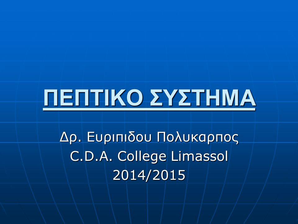 ΠΕΠΤΙΚΟ ΣΥΣΤΗΜΑ Δρ. Ευριπιδου Πολυκαρπος C.D.A. College Limassol 2014/2015