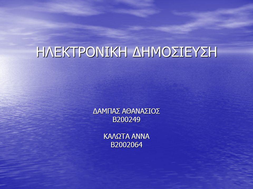 ΗΛΕΚΤΡΟΝΙΚΗ ΔΗΜΟΣΙΕΥΣΗ ΔΑΜΠΑΣ ΑΘΑΝΑΣΙΟΣ Β200249 ΚΑΛΩΤΑ ΑΝΝΑ Β2002064