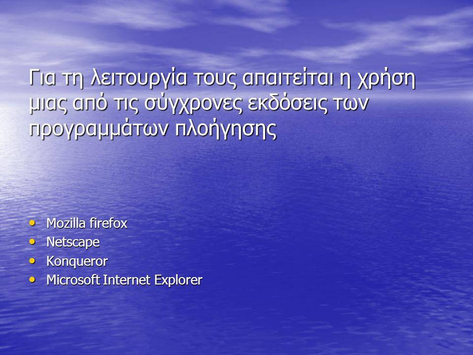 Για τη λειτουργία τους απαιτείται η χρήση μιας από τις σύγχρονες εκδόσεις των προγραμμάτων πλοήγησης Mozilla firefox Mozilla firefox Netscape Netscape Konqueror Konqueror Microsoft Internet Explorer Microsoft Internet Explorer