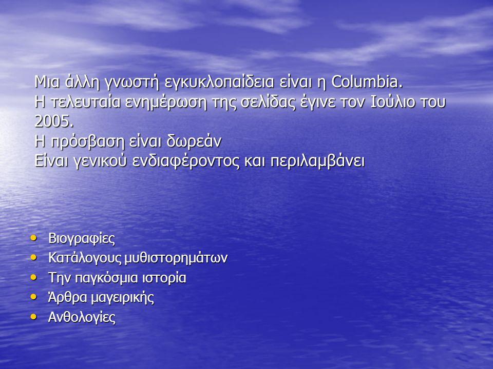 Μια άλλη γνωστή εγκυκλοπαίδεια είναι η Columbia.