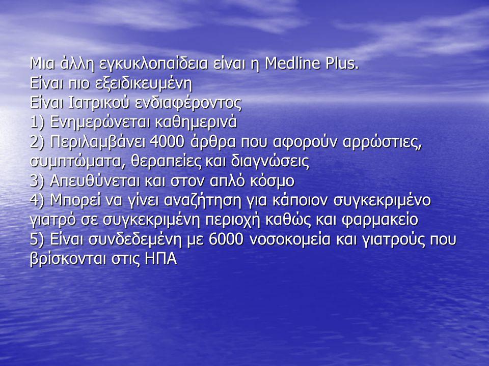 Μια άλλη εγκυκλοπαίδεια είναι η Medline Plus.