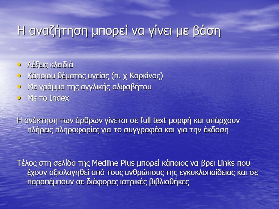 Σε κάθε λήμμα καταγράφεται Ακριβής μετάφραση Ακριβής μετάφραση Φωνητική καταγραφή Φωνητική καταγραφή Όλα τα μέρη του λόγου Όλα τα μέρη του λόγου Γενικές έννοιες συγγένειες με το θέμα Γενικές έννοιες συγγένειες με το θέμα Ιδιωματισμούς Ιδιωματισμούς Παραδείγματα για την κατανόηση της χρήσης της Ελληνικής γλώσσας Παραδείγματα για την κατανόηση της χρήσης της Ελληνικής γλώσσας Μετάφραση στην Αγγλική γλώσσα των ΗΠΑ και της Μεγάλης Βρετανίας Μετάφραση στην Αγγλική γλώσσα των ΗΠΑ και της Μεγάλης Βρετανίας