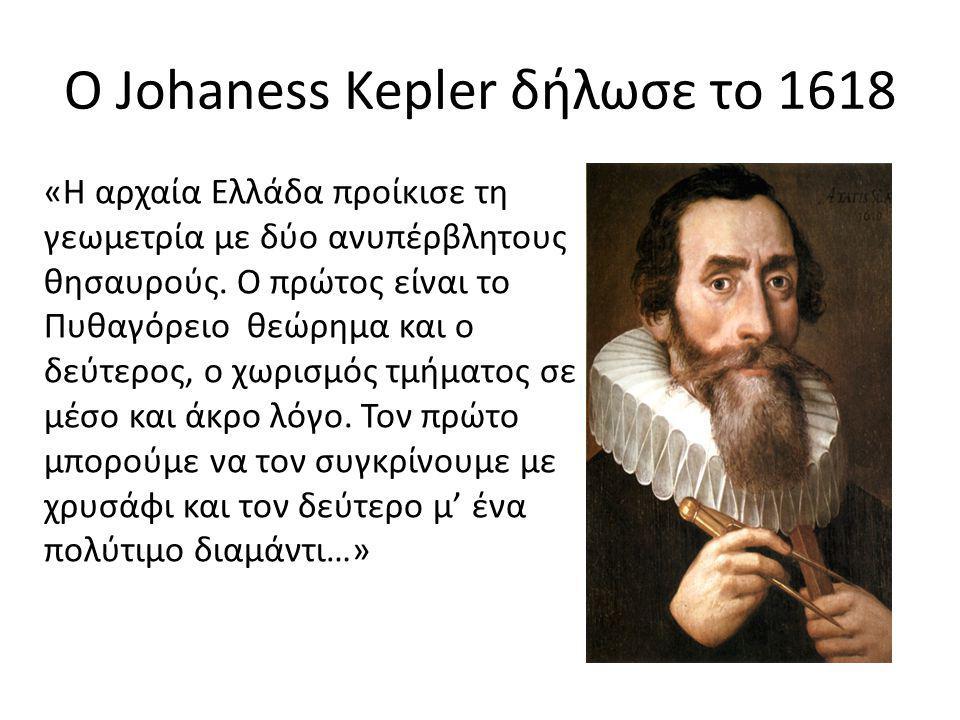 Ο Johaness Kepler δήλωσε το 1618 «Η αρχαία Ελλάδα προίκισε τη γεωμετρία με δύο ανυπέρβλητους θησαυρούς.