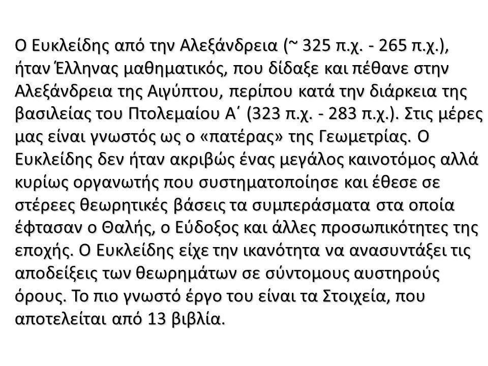 Ο Ευκλείδης από την Αλεξάνδρεια (~ 325 π.χ.