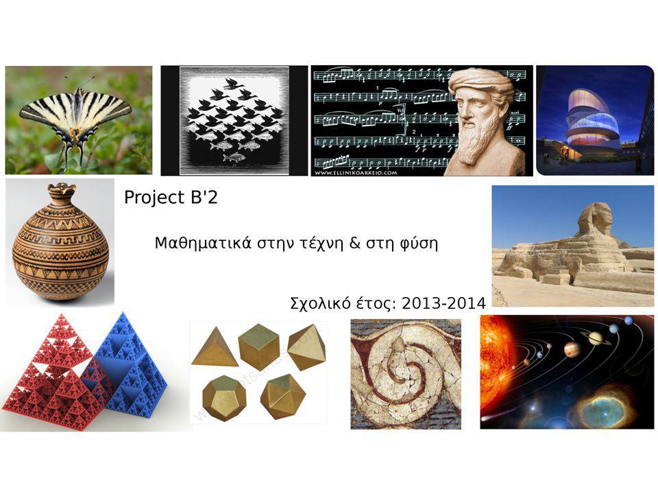 Κατασκευή Συνεχίζουμε με τετράγωνο πλευράς 3 και ακολουθούμε την ίδια διαδικασία με τετράγωνα πλευρών 5,8,13,21,34,…