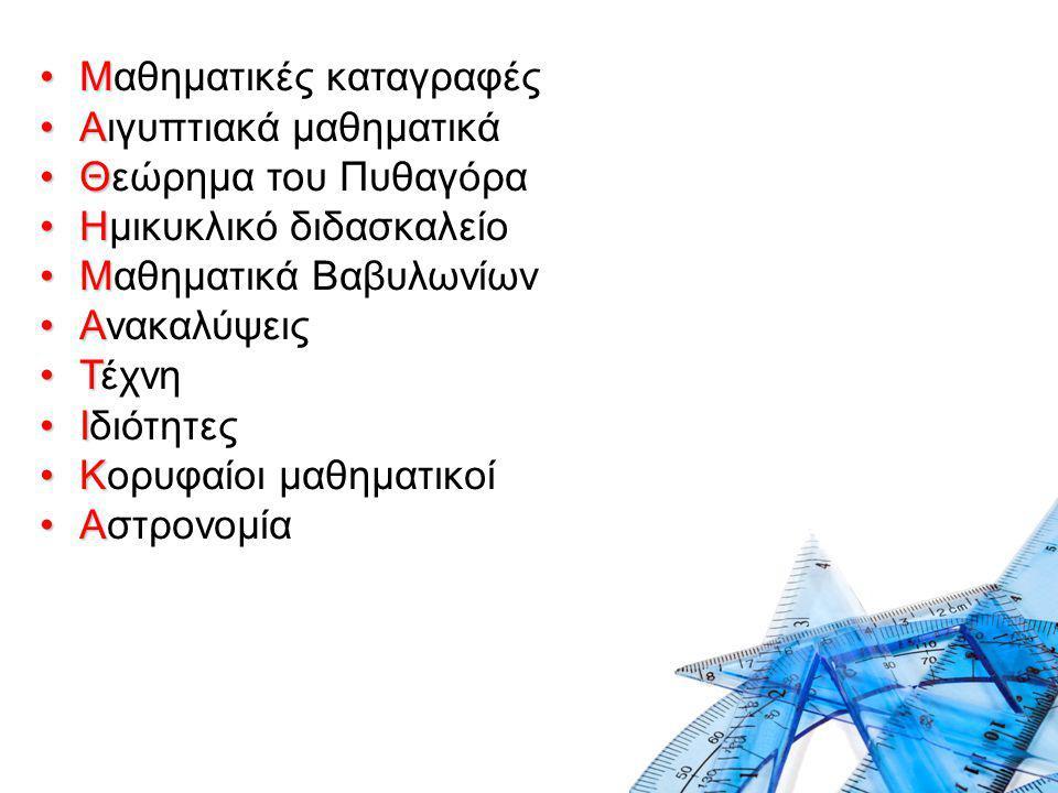 ΜΜαθηματικές καταγραφές ΑΑιγυπτιακά μαθηματικά ΘΘεώρημα του Πυθαγόρα ΗΗμικυκλικό διδασκαλείο ΜΜαθηματικά Βαβυλωνίων ΑΑνακαλύψεις ΤΤέχνη ΙΙδιότητες ΚΚορυφαίοι μαθηματικοί ΑΑστρονομία