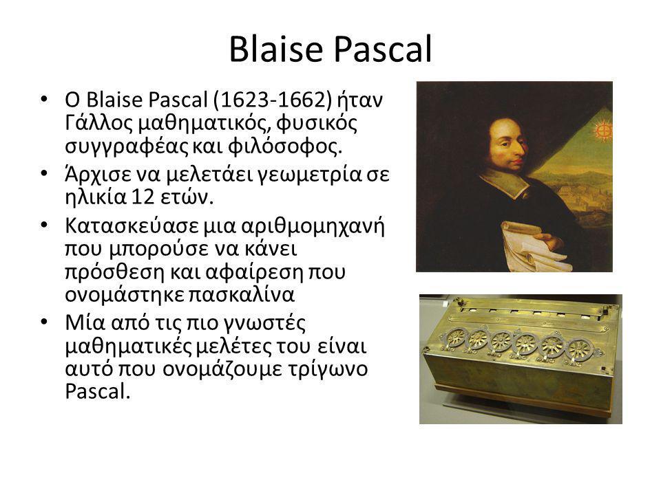 Blaise Pascal Ο Blaise Pascal (1623-1662) ήταν Γάλλος μαθηματικός, φυσικός συγγραφέας και φιλόσοφος.